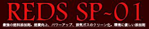 reds-sp01.png